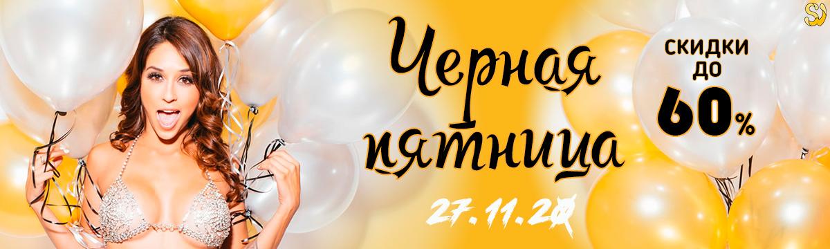 Черная пятница 2020 - 27 ноября, 28 ноября и 29 ноября в SexyNova.ru