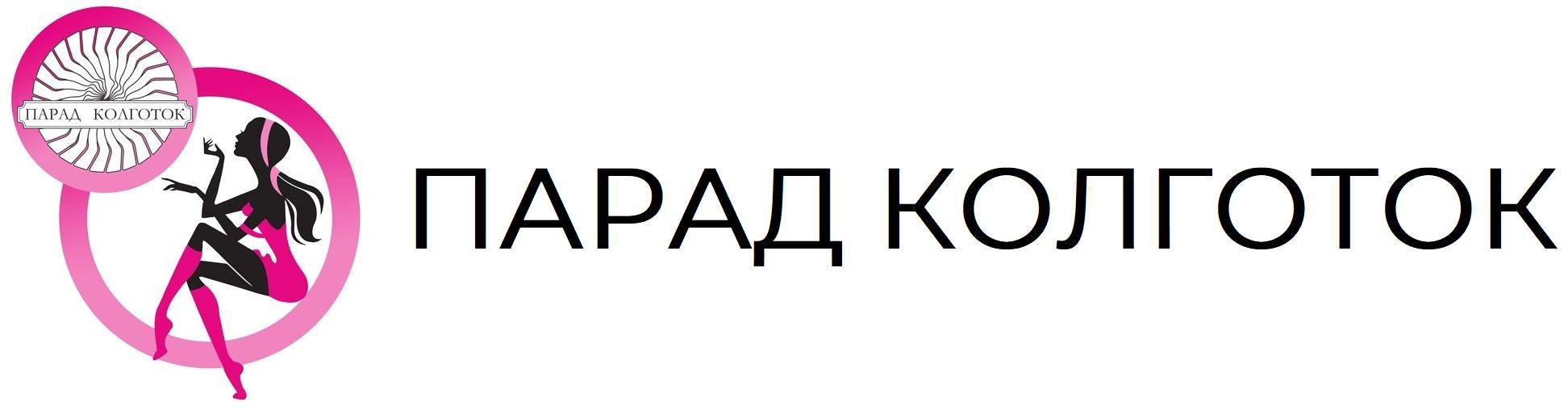 ПАРАД КОЛГОТОК