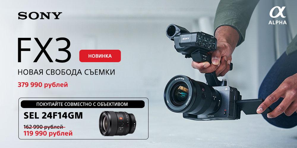 FX3_1000x500_2.jpg