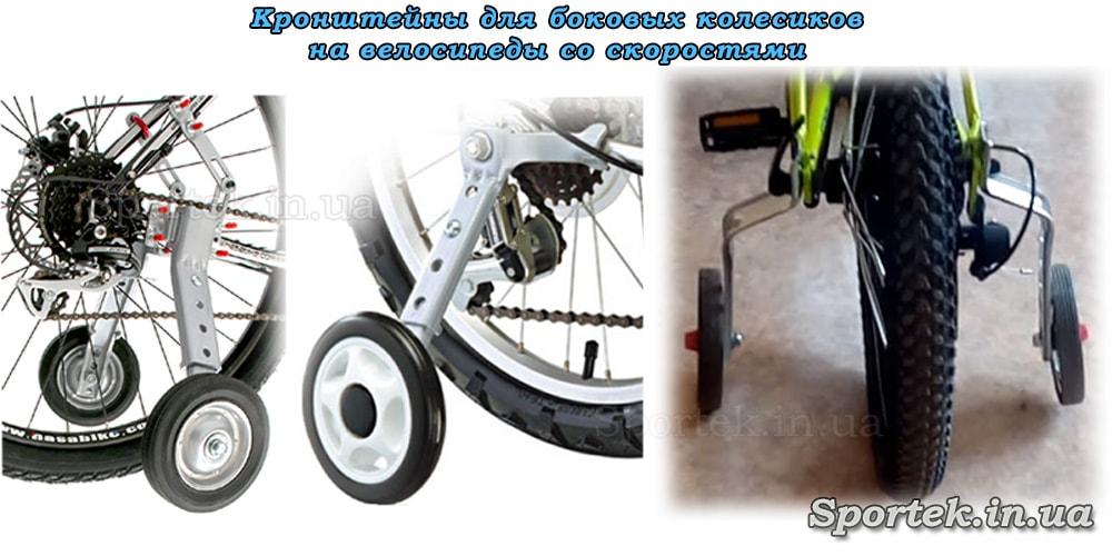 Установка бічних коліщаток на дитячі велосипеди з перемиканням передач