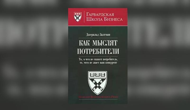 Джеральд Залтман