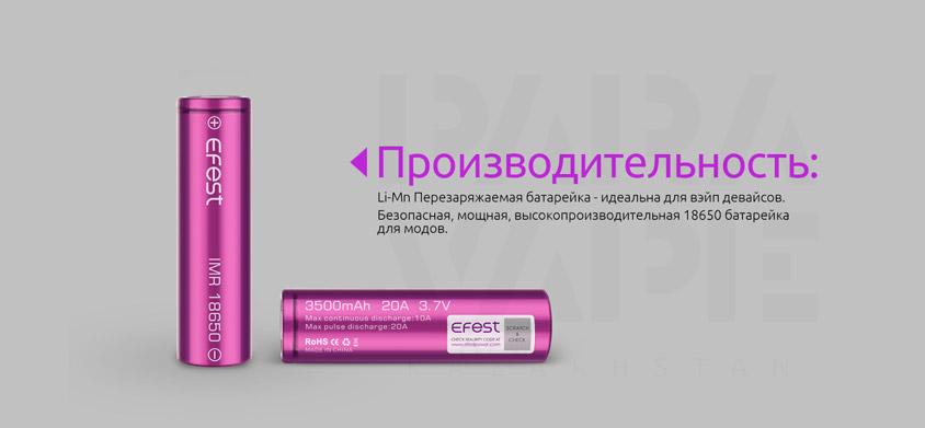 Производительность Efest IMR 18650 Li-Ion 3500mAh 20A