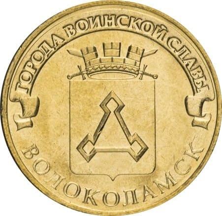 10 рублей 2013 Волоколамск