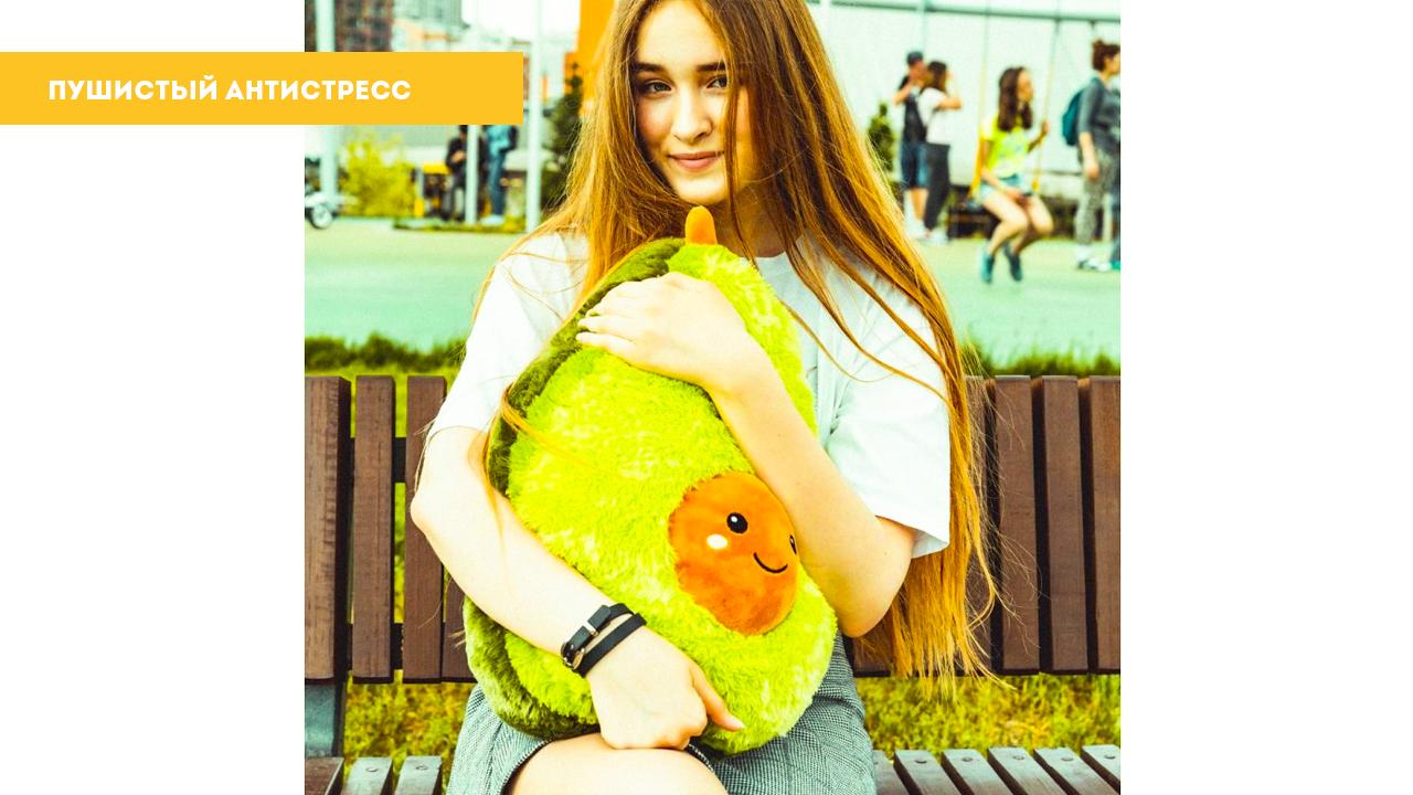 """Мягкая игрушка пушистое """"Авокадо"""" маленькая(20см.)"""