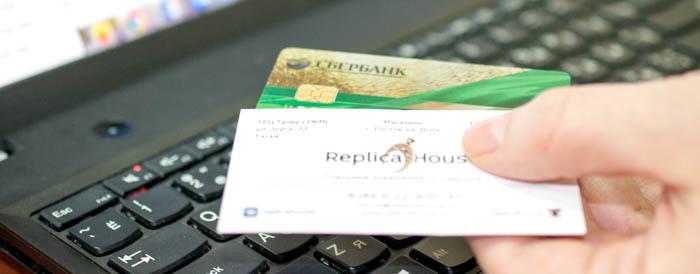 Безопасные платежи Replica House
