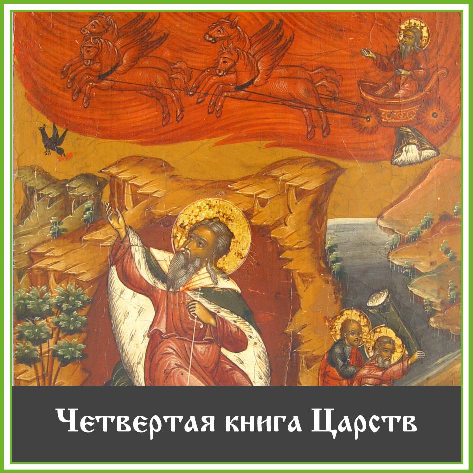 Четвертая_книга_Царств.jpg