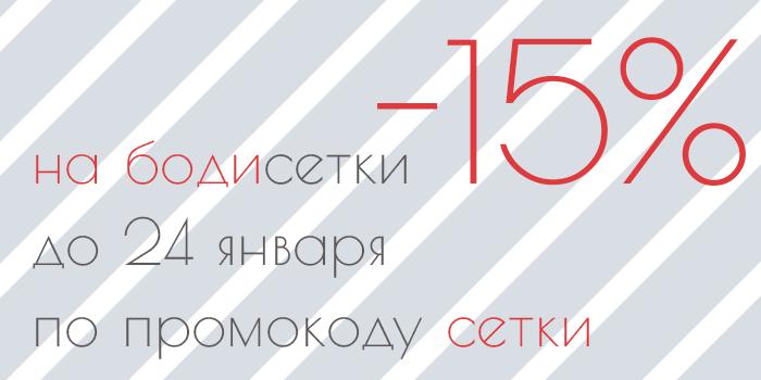 setka.17.01-1.jpg