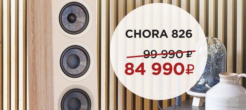 Акустика Focal Chora 826 вновь дешевле…
