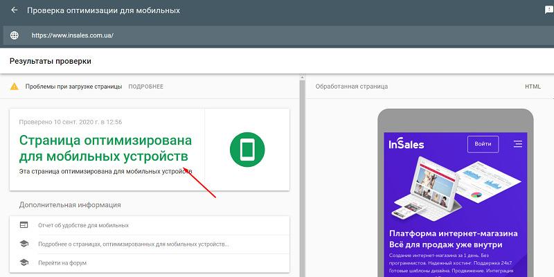 Результаты проверки сайта через сервис Google Mobile-Friendly Test