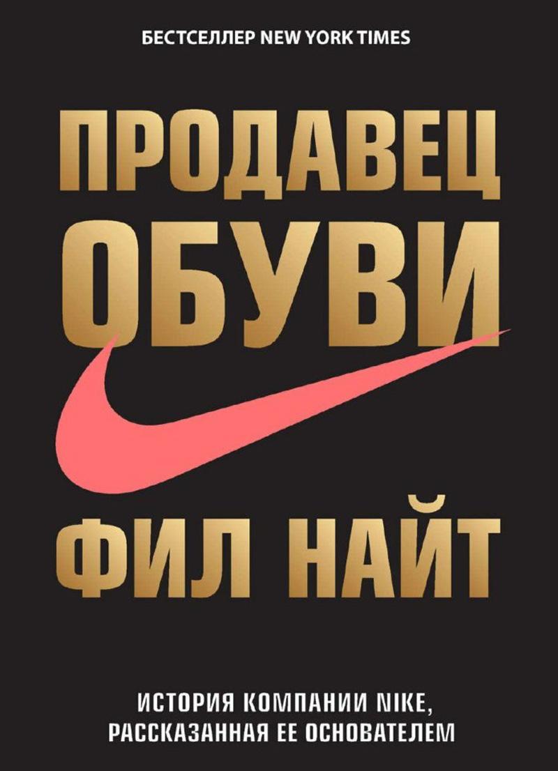 Продавец обуви. История компании Nike