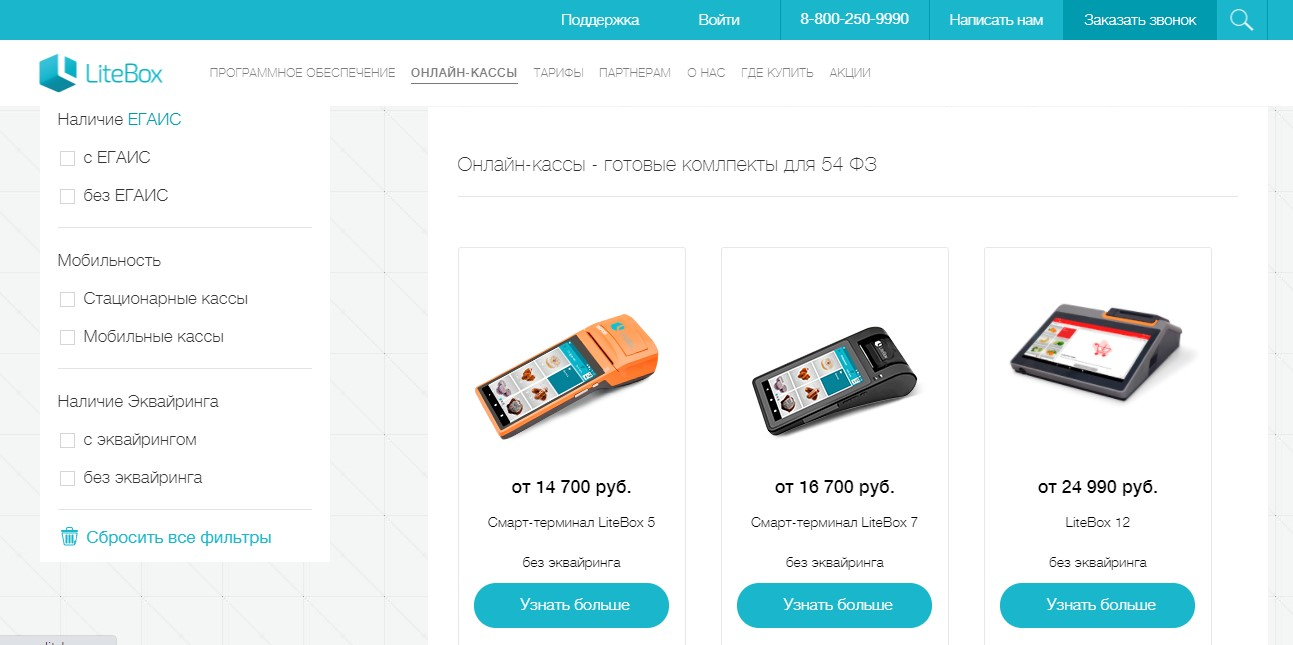 Виды оборудования в LiteBox