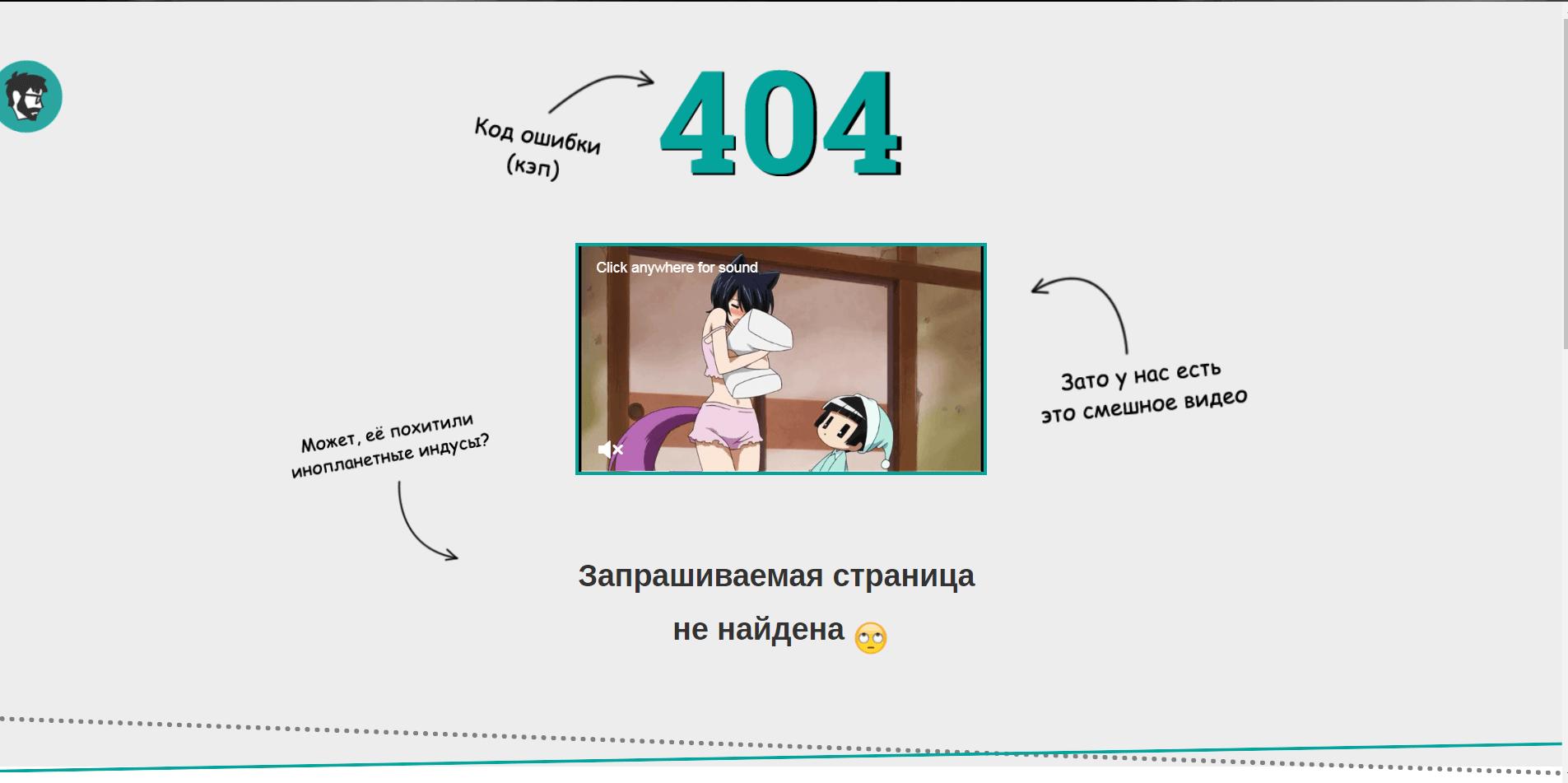 Пример оригинального оформления страницы 404