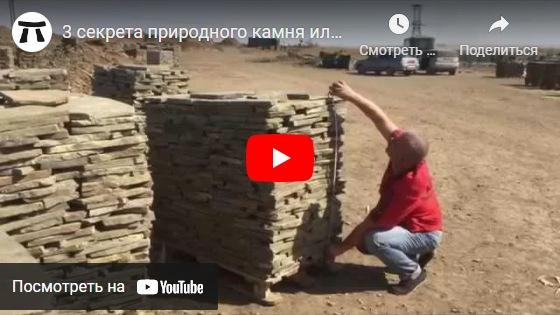 youtube 3 секрета природного камня или как купить природный камень с карьера