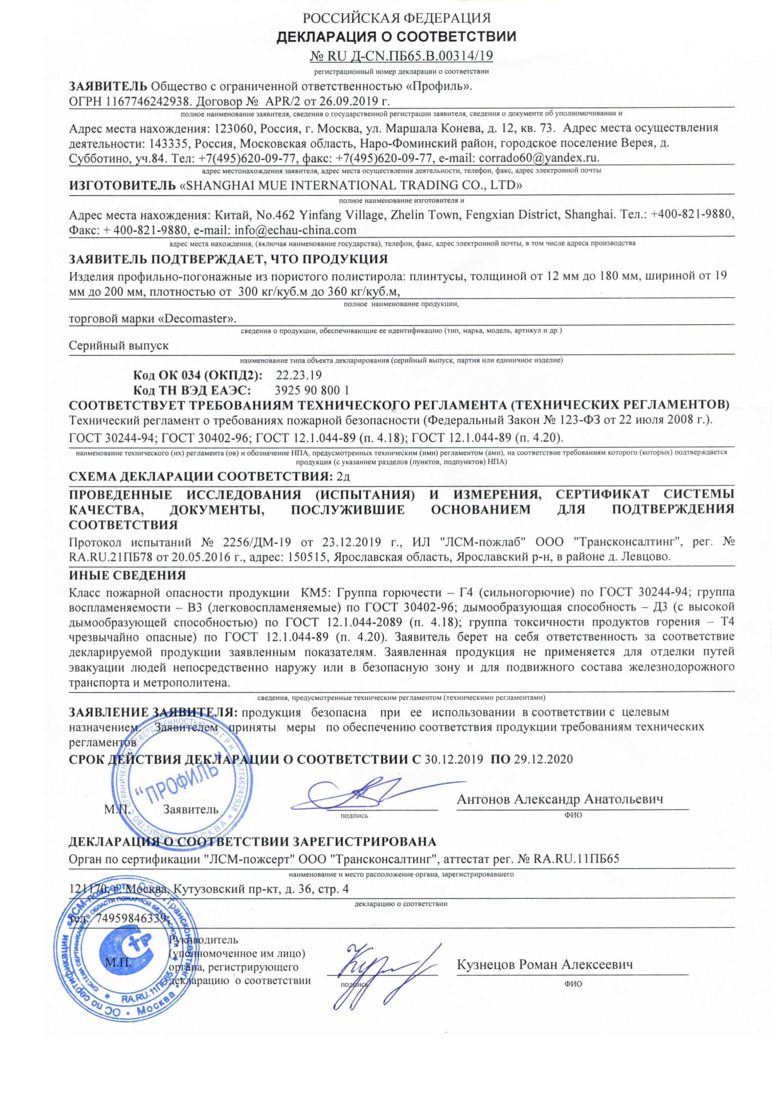 Сертификат_соответствия_2
