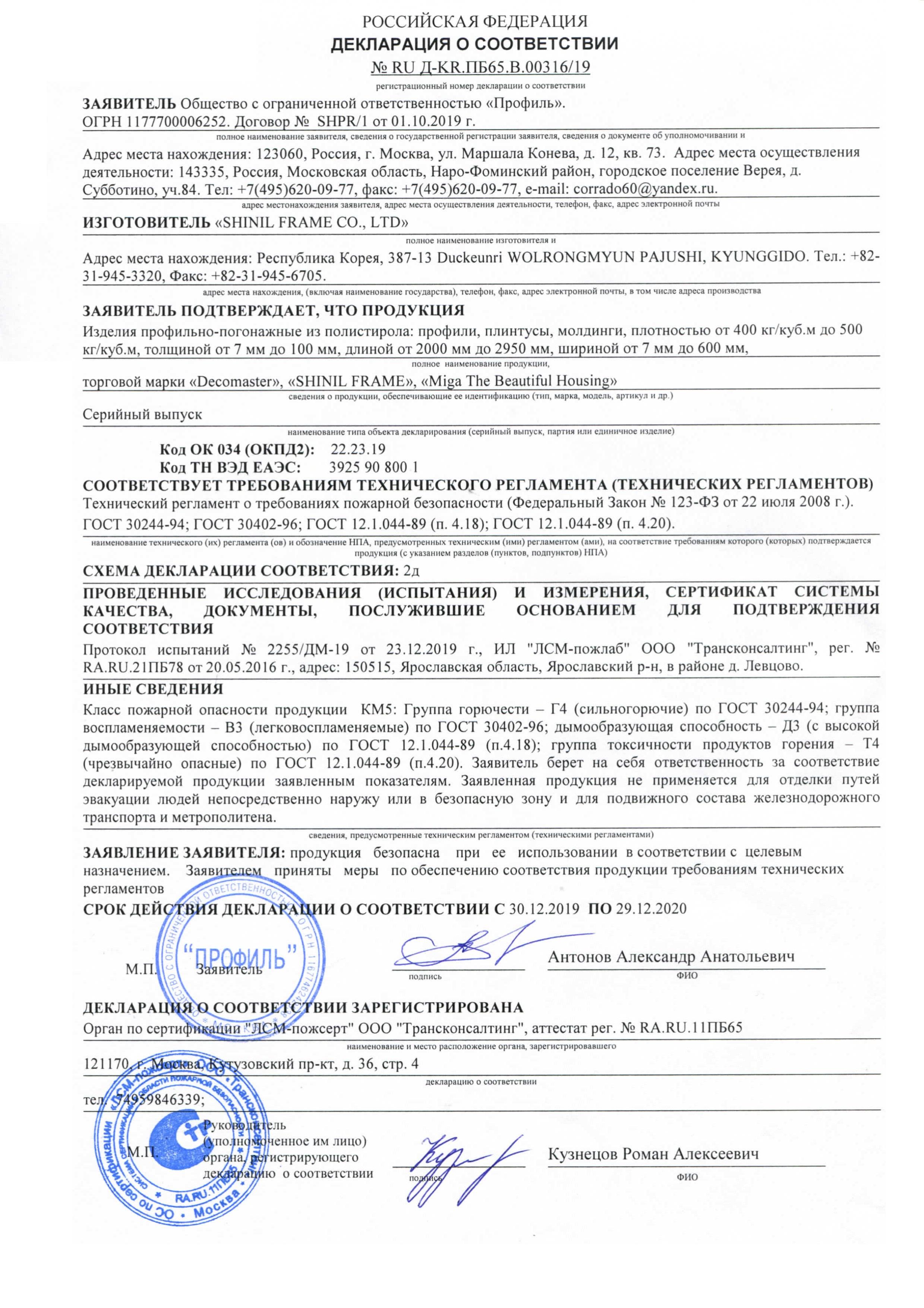 Сертификат_соответствия_3