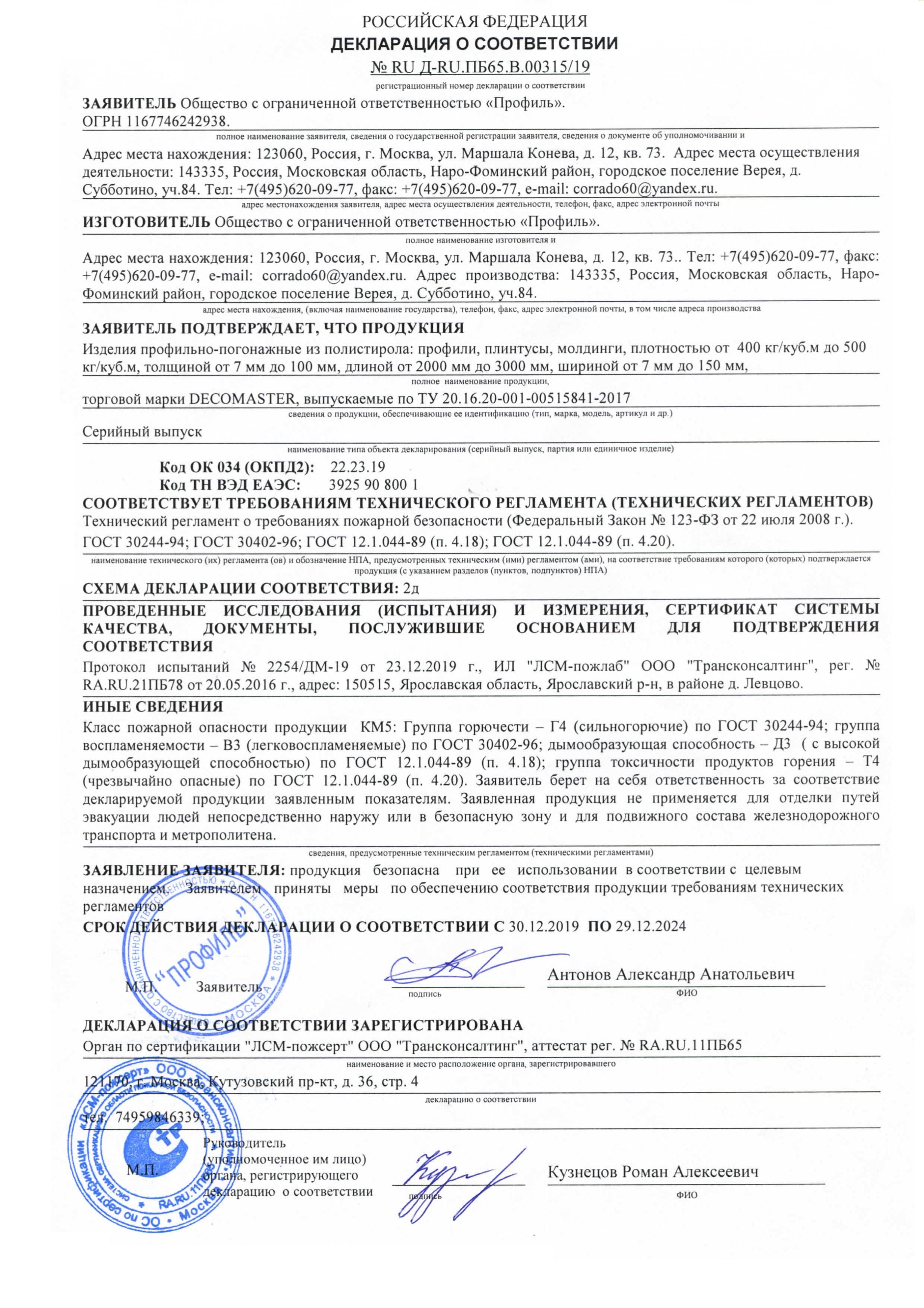 Сертификат_соответствия_1