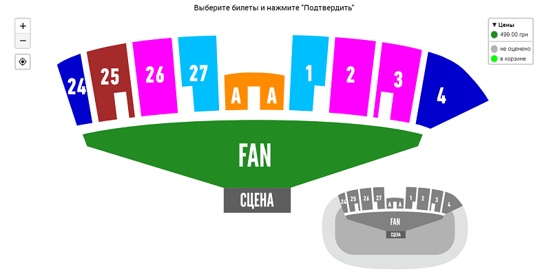 Бронирование мест на концерт и план посадки зрителей