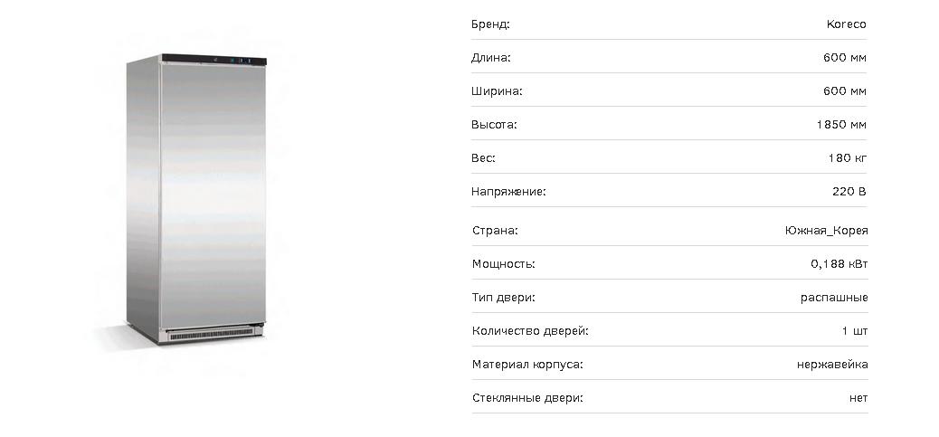 Морозильный шкаф Koreco HF400SS