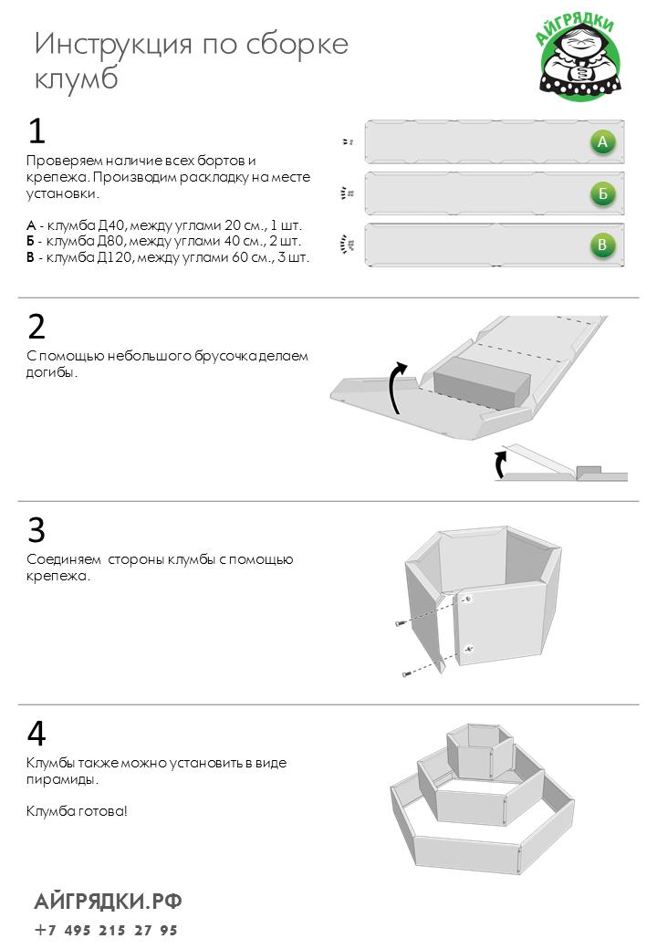 Инструкция по сборке многоугольных клумб АЙГРЯДКИ!