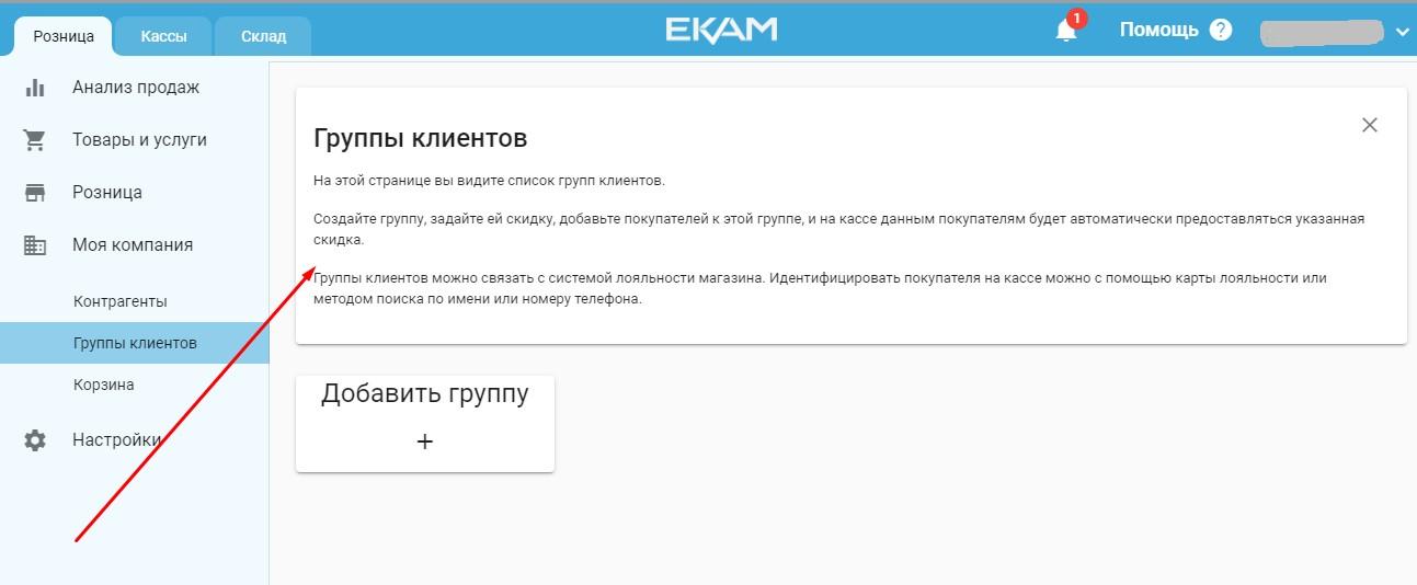 Создание групп клиентов в системе «ЕКАМ»