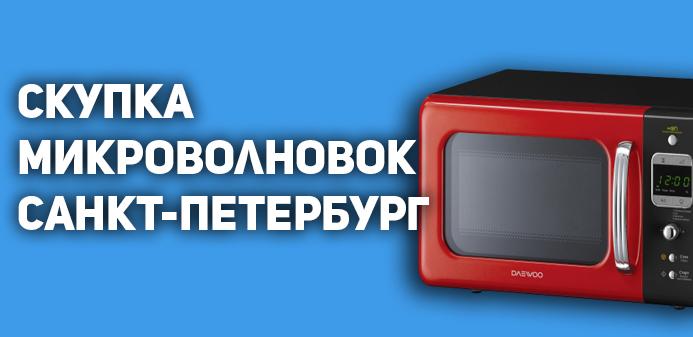 Скупка микроволновок Санкт-Петербург и область