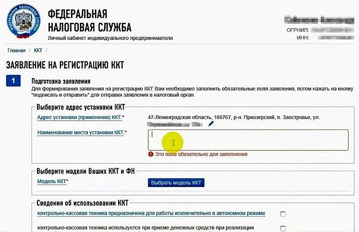 Зарегистрировать ККТ предприниматель может и самостоятельно через сайт ФНС