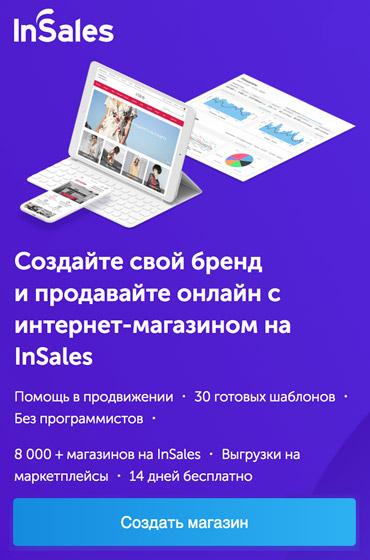 Создать интернет-магазин на inSales