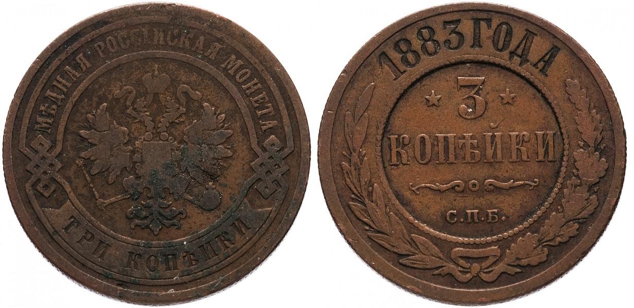 3 копейки 1883