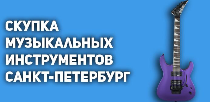 Скупка музыкальных инструментов Санкт-Петербург и область