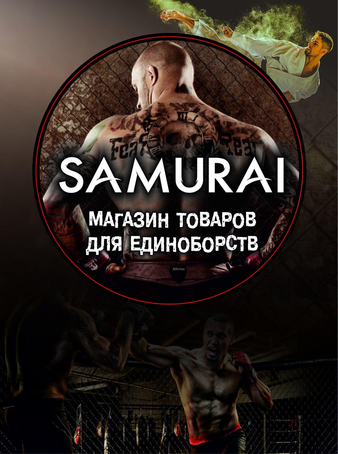 г. Мурманск«SAMURAI»