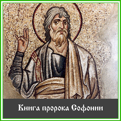 Книга-пророка-Софонии.jpg