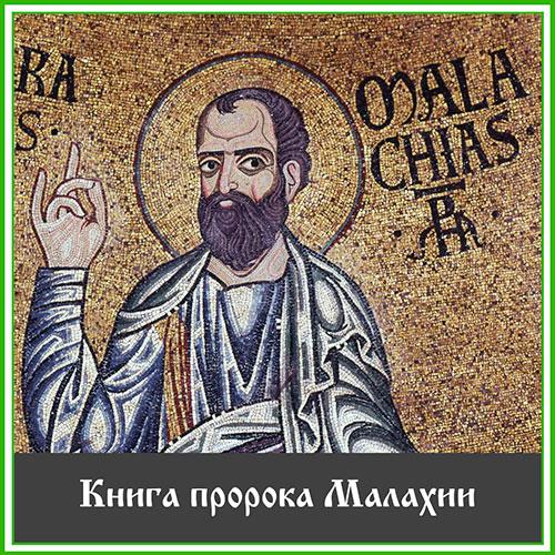Книга-пророка-Малахии.jpg