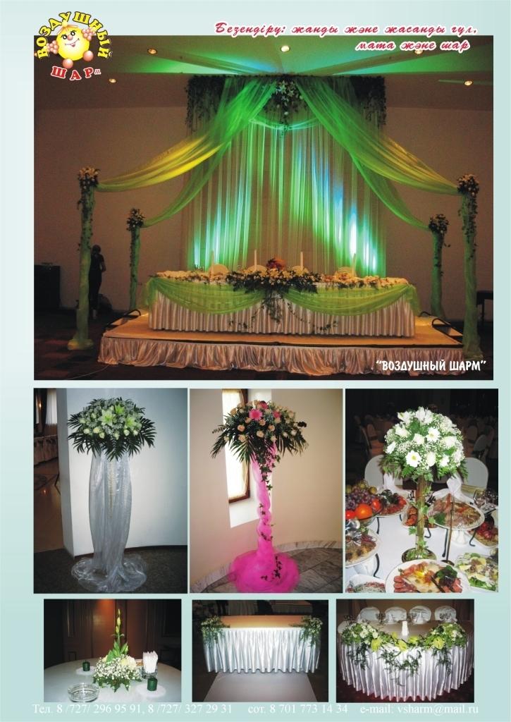 оформление_свадьбы__в_зеленом_цвете.jpg