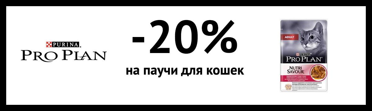 Паучи ПроПлан -20%