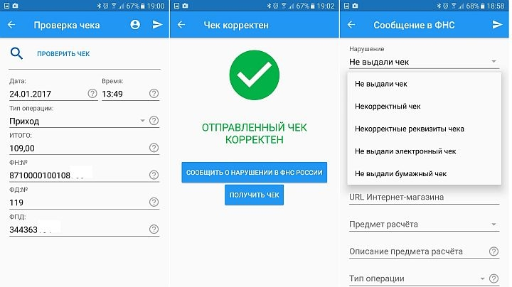 Интерфейс проверки подлинности фискального чека в приложении для смартфонов