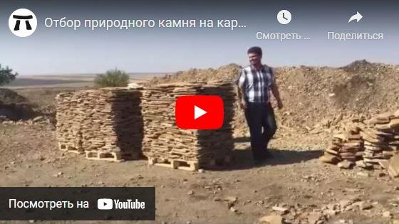 youtube Отбор природного камня на карьере работа экспедитора