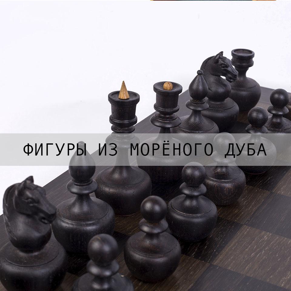 Шахматы из морёного дуба