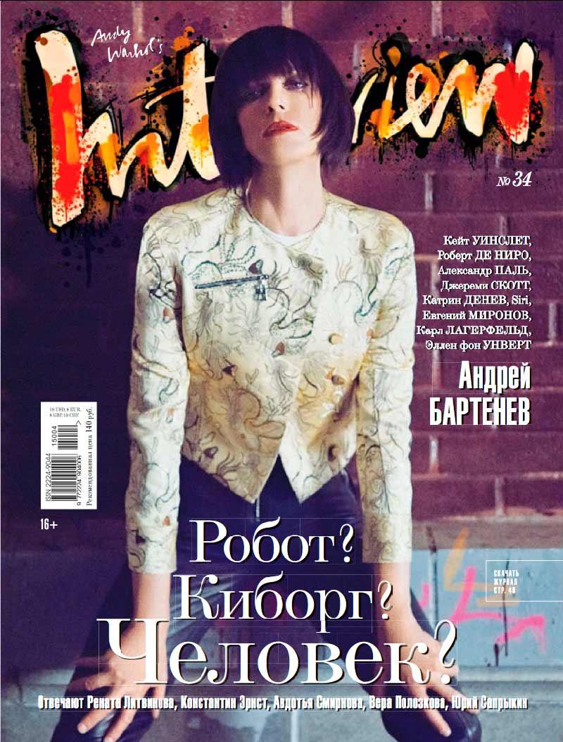 Кольцо-Artelier--и-Браслет-от-Maria-Francesca-Pepe-в-журнале-Interview-сентябрь-2015.jpg
