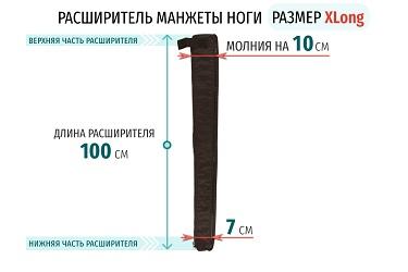 Расширитель для ботфортов X-Long