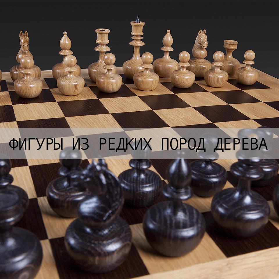 Шахматы из ценных пород дерева
