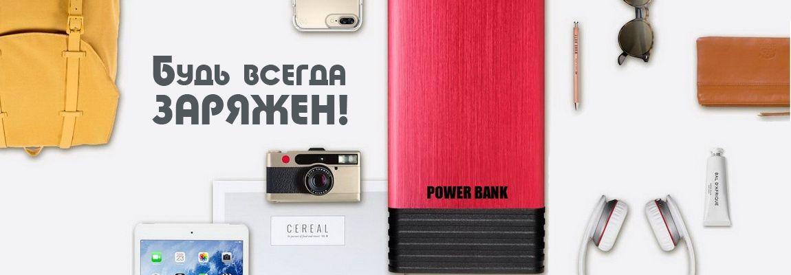 Мобильные аксессуары