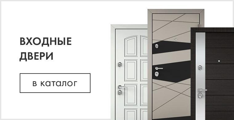 Вхоные двери