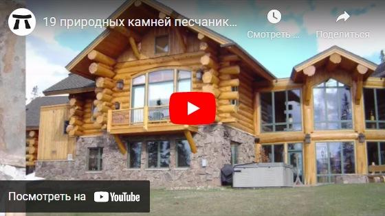 youtube 19 природных камней песчаника для облицовки фасада