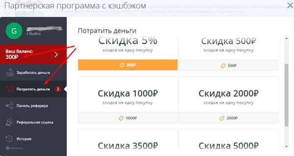 Как потратить бонусные рубли