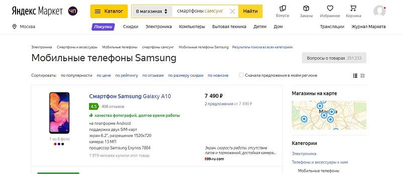 Поиск по ключевому запросу в Яндекс.Маркет