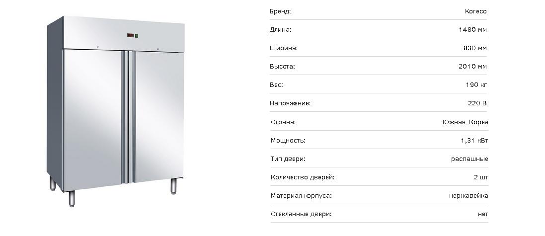 Морозильный шкаф Koreco GN1410BT2