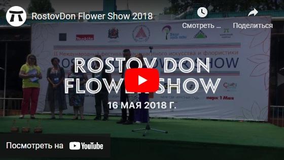 youtube RostovDon Flower Show 2018