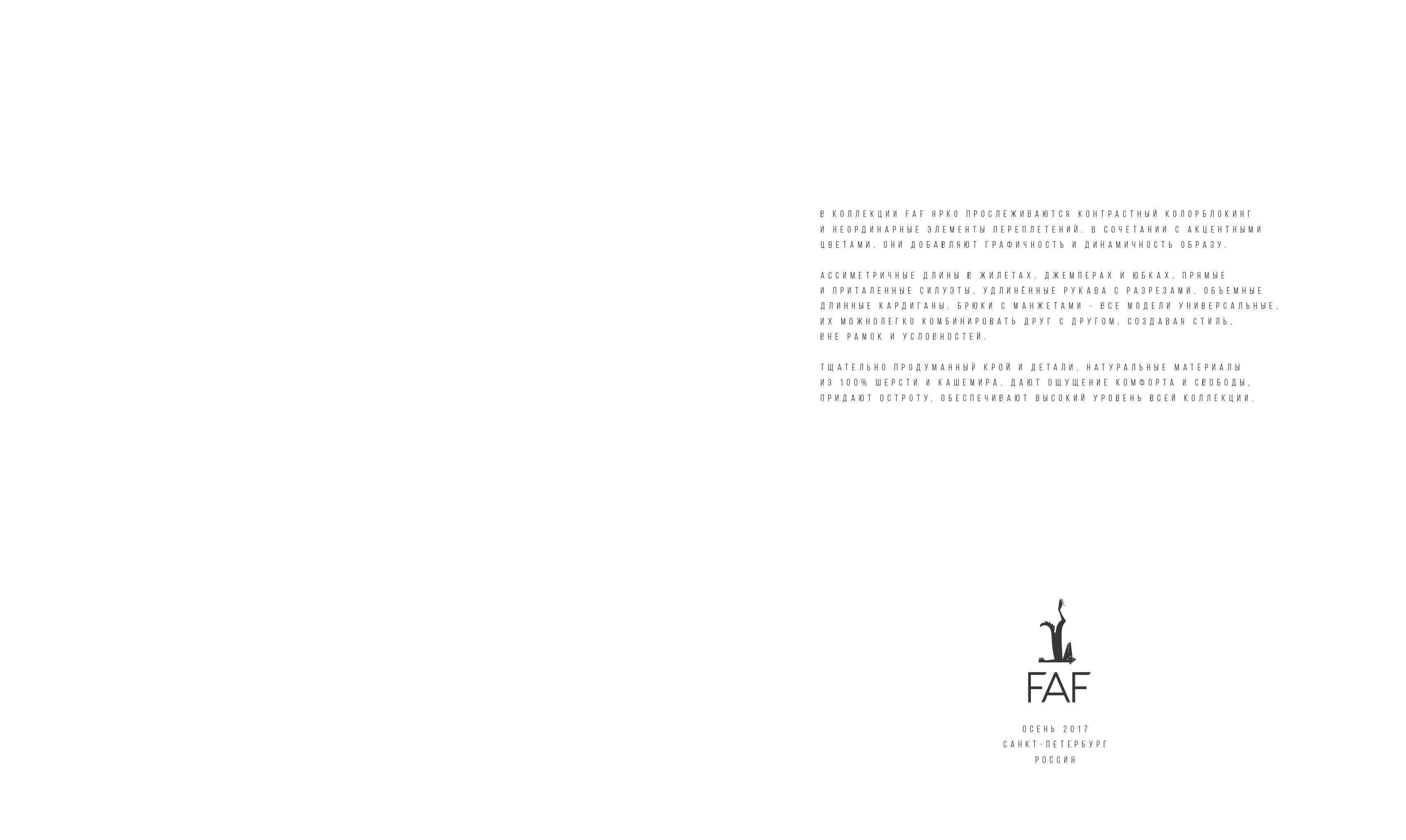 LookBook_FAF_осень-02.jpg