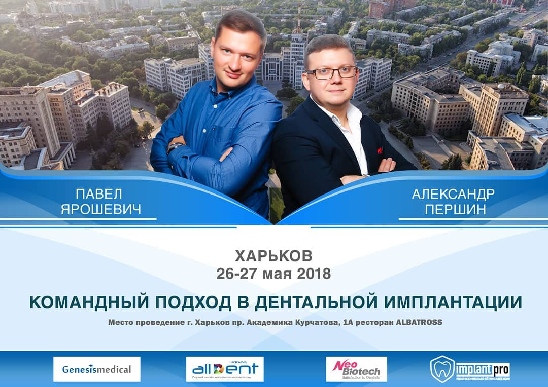 Командный подход в дентальной имплантации. Лекторы: Павел Ярошевич и Александр Першин