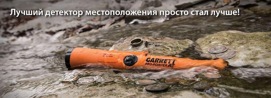 Металлоискатель Garrett Pro Pointer AT Z-Lynk